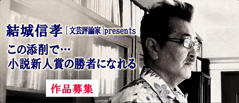 結城信孝[文芸評論家] この添削で…小説新人賞の勝者になれる
